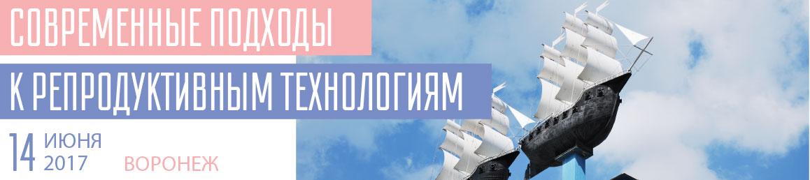 Конференция в Воронеже