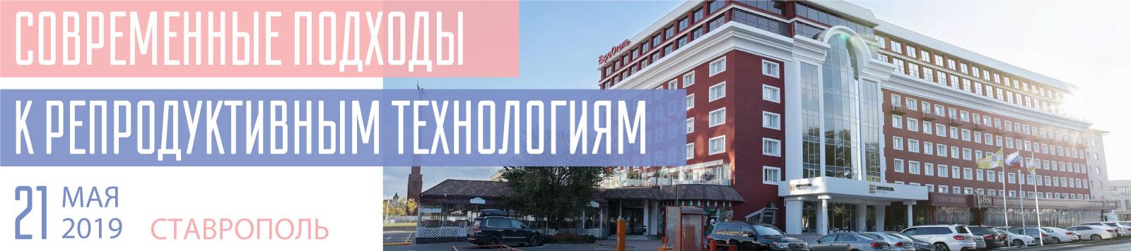 Современные подходы к репродуктивным технологиям. Ставрополь. 2019