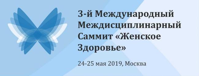 III Международный Междисциплинарный Саммит «Женское Здоровье»