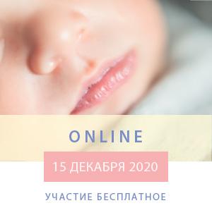 Современные подходы к репродуктивным технологиям Онлайн. 15.12.2020