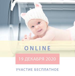 Современные подходы к репродуктивным технологиям Онлайн. 19.12.2020