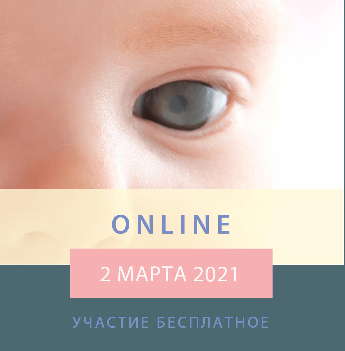 Современные подходы к репродуктивным технологиям Онлайн. 02.03.2021