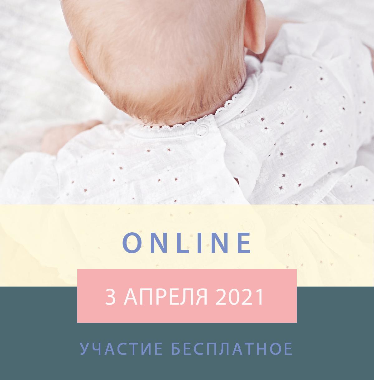 Современные подходы к репродуктивным технологиям Онлайн. 03.04.2021