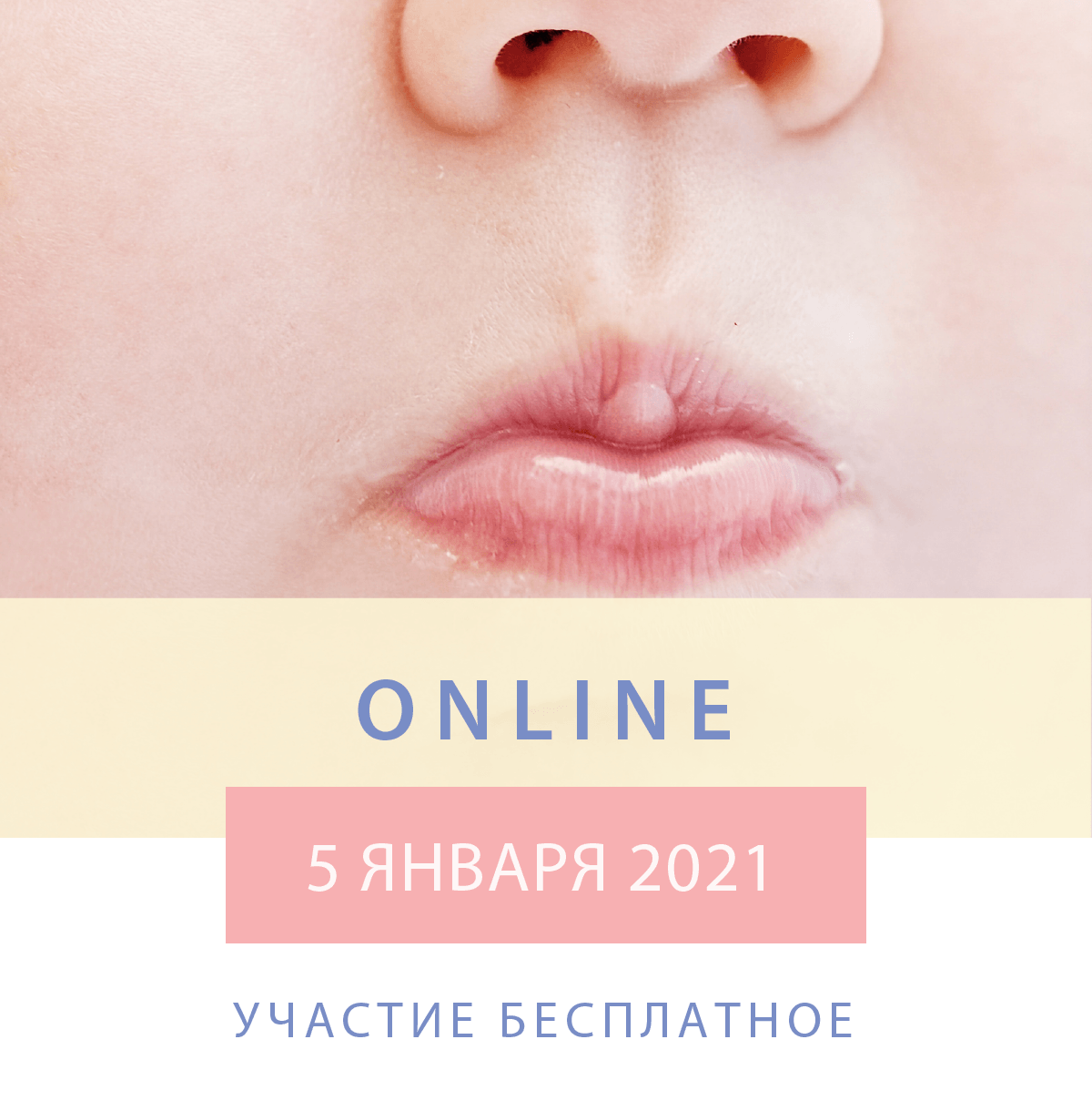 Современные подходы к репродуктивным технологиям Онлайн. 05.01.2021