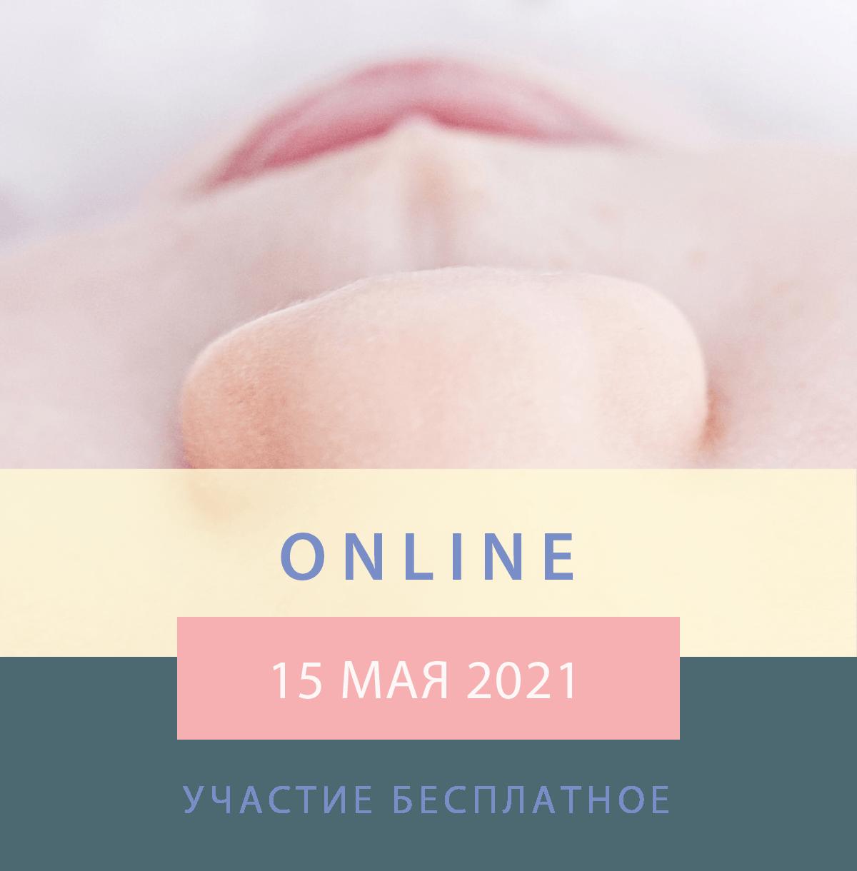 Современные подходы к репродуктивным технологиям Онлайн. 15.05.2021