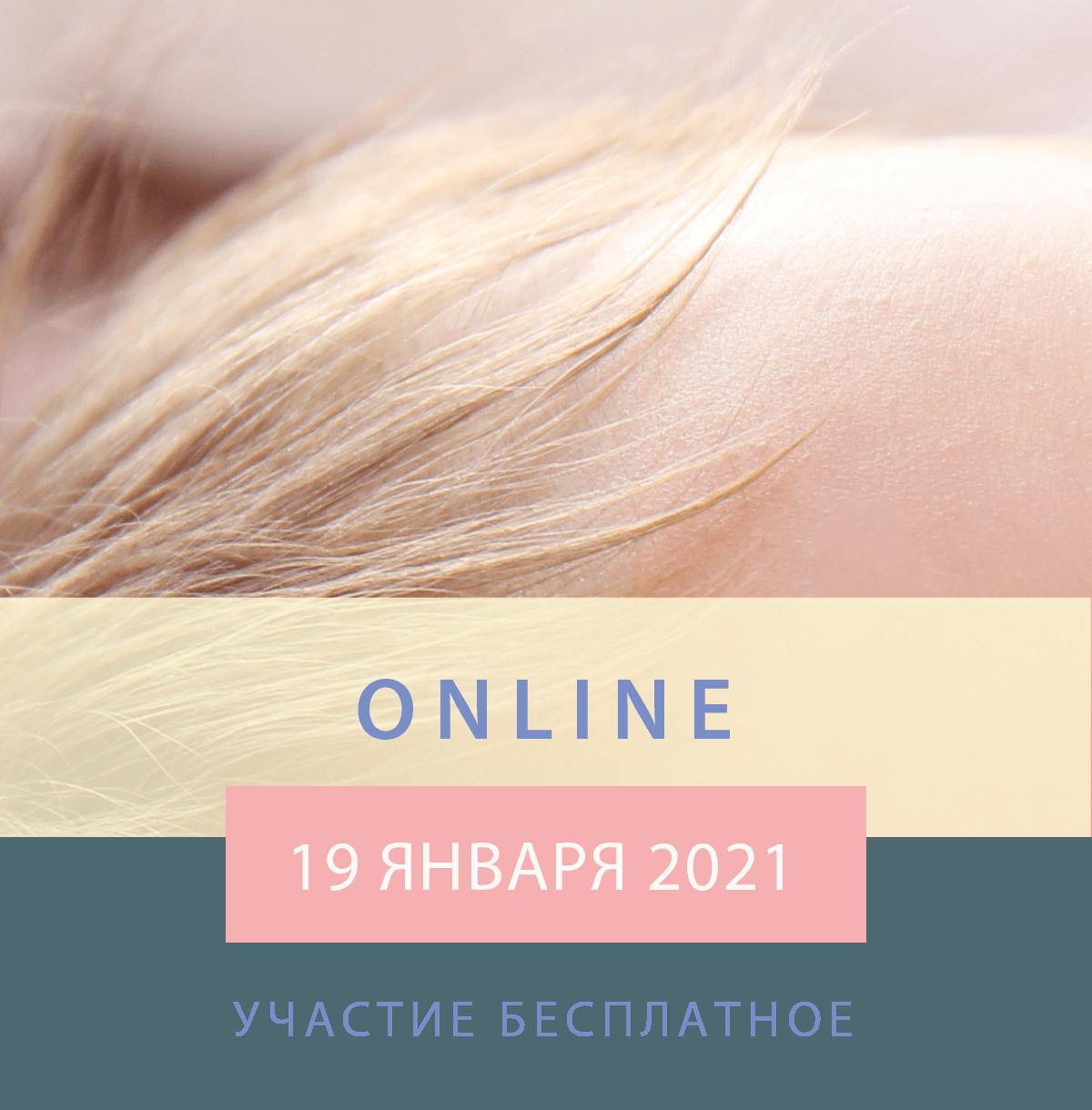 Современные подходы к репродуктивным технологиям Онлайн. 19.01.2021
