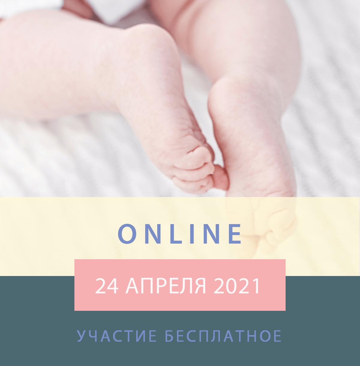 Современные подходы к репродуктивным технологиям Онлайн. 24.04.2021