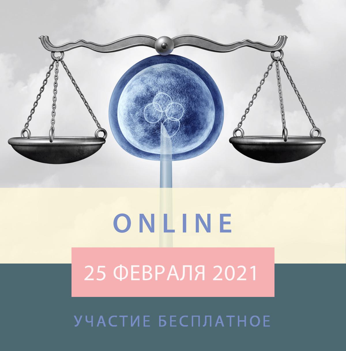Современные подходы к репродуктивным технологиям Онлайн. 25.02.2021