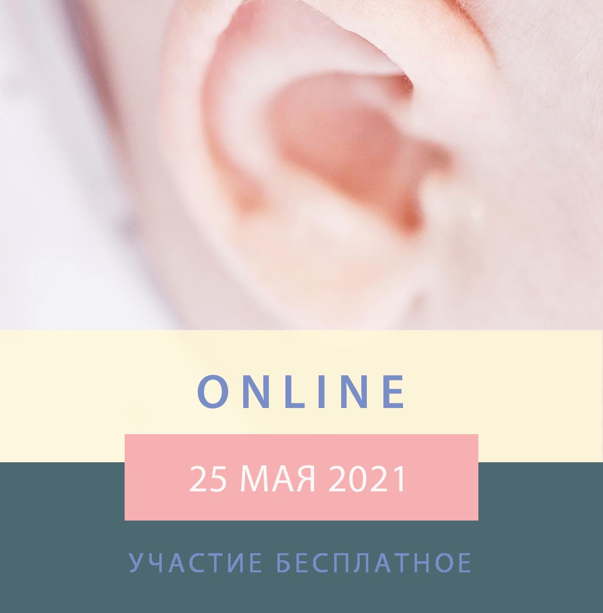 Современные подходы к репродуктивным технологиям Онлайн. 25.05.2021