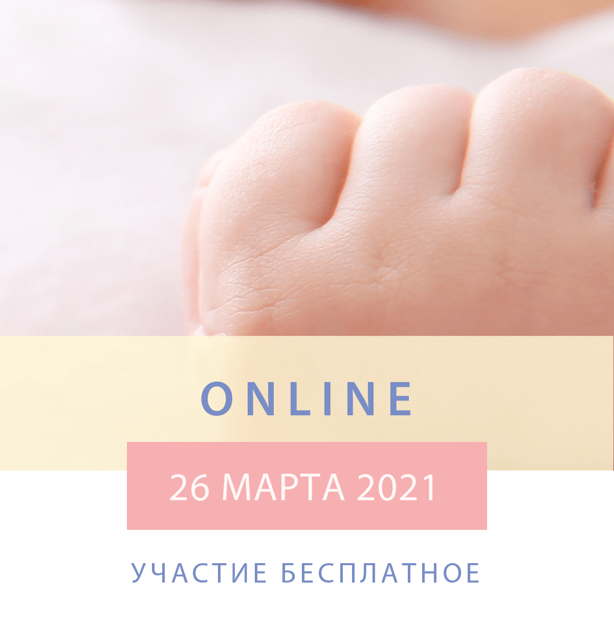 Современные подходы к репродуктивным технологиям Онлайн. 26.03.2021