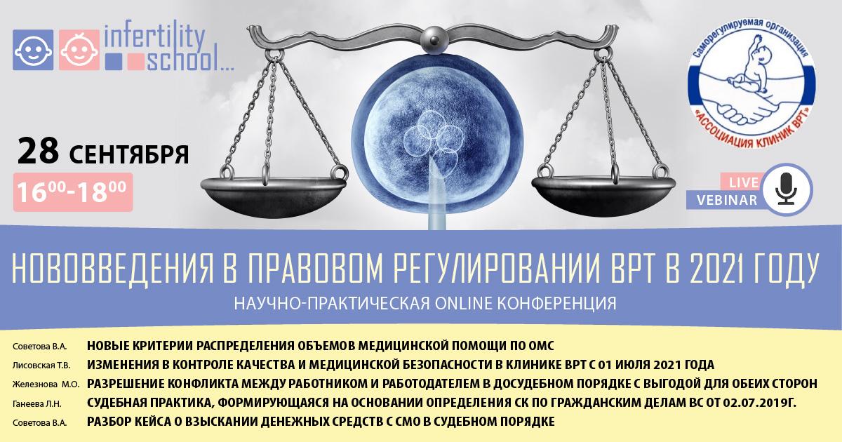 Нововведения в правовом регулировании ВРТ в 2021 году. <nobr>Онлайн. 28.09.2021</nobr>