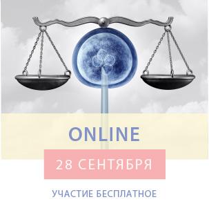 Современные подходы к репродуктивным технологиям Онлайн. 10.06.2021