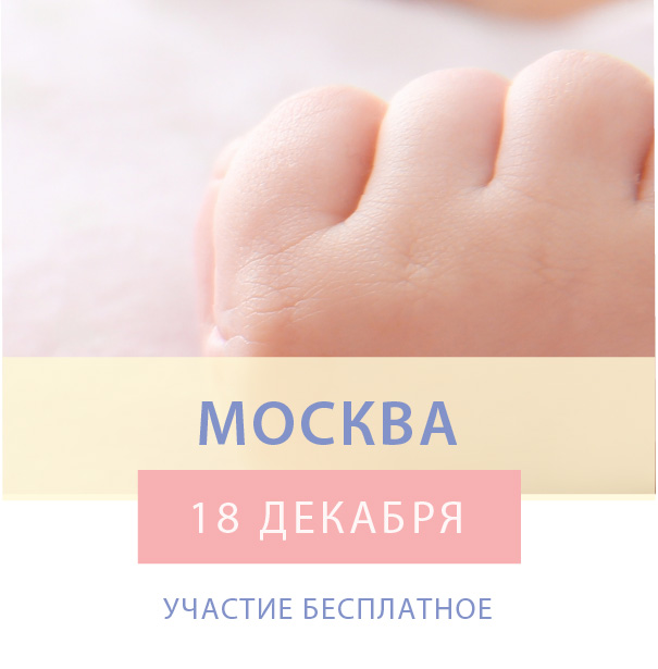 Современные подходы к репродуктивным технологиям Онлайн. 18.12.2021